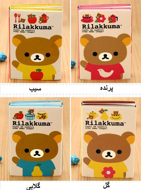 ست استیک نوت دفترچه ای طرح خرس