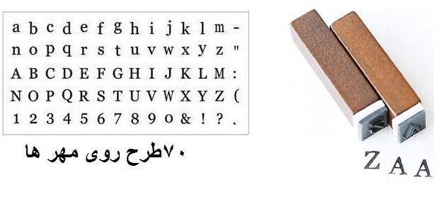 ست  70عددی مهر چوبی حروف انگلیسی و اعداد