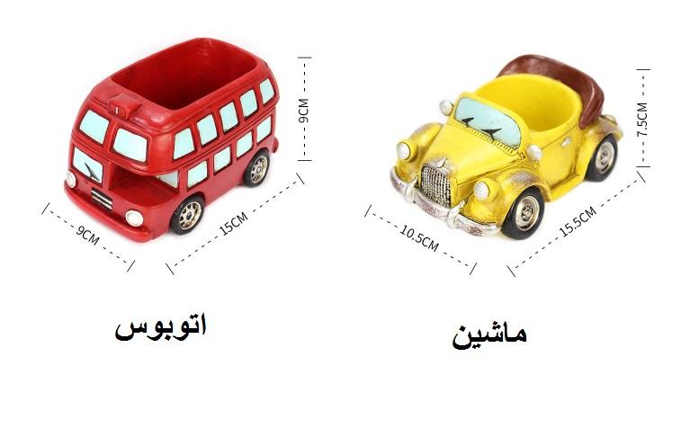 گلدان فانتزی ROGO طرح اتوبوس و ماشین