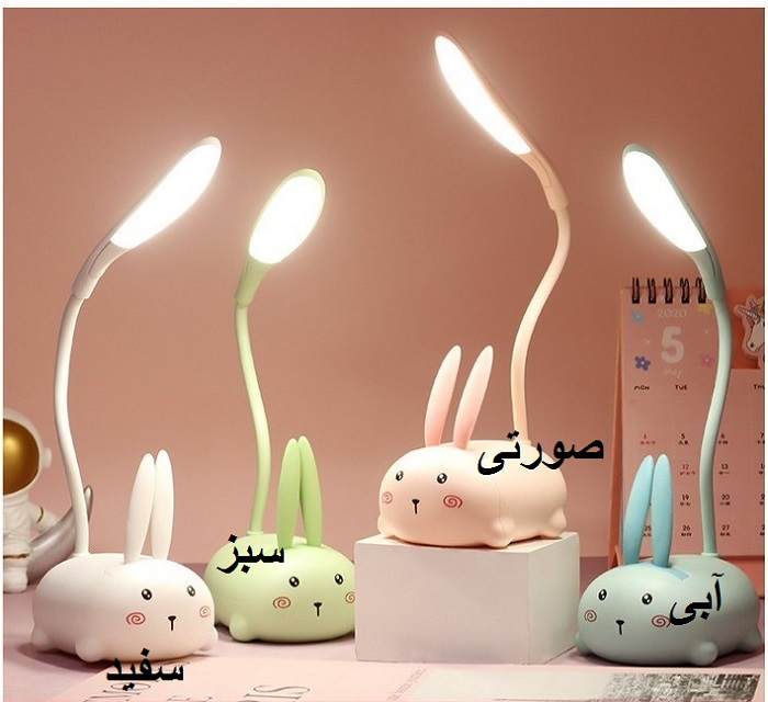 چراغ مطالعه شارژی طرح خرگوش